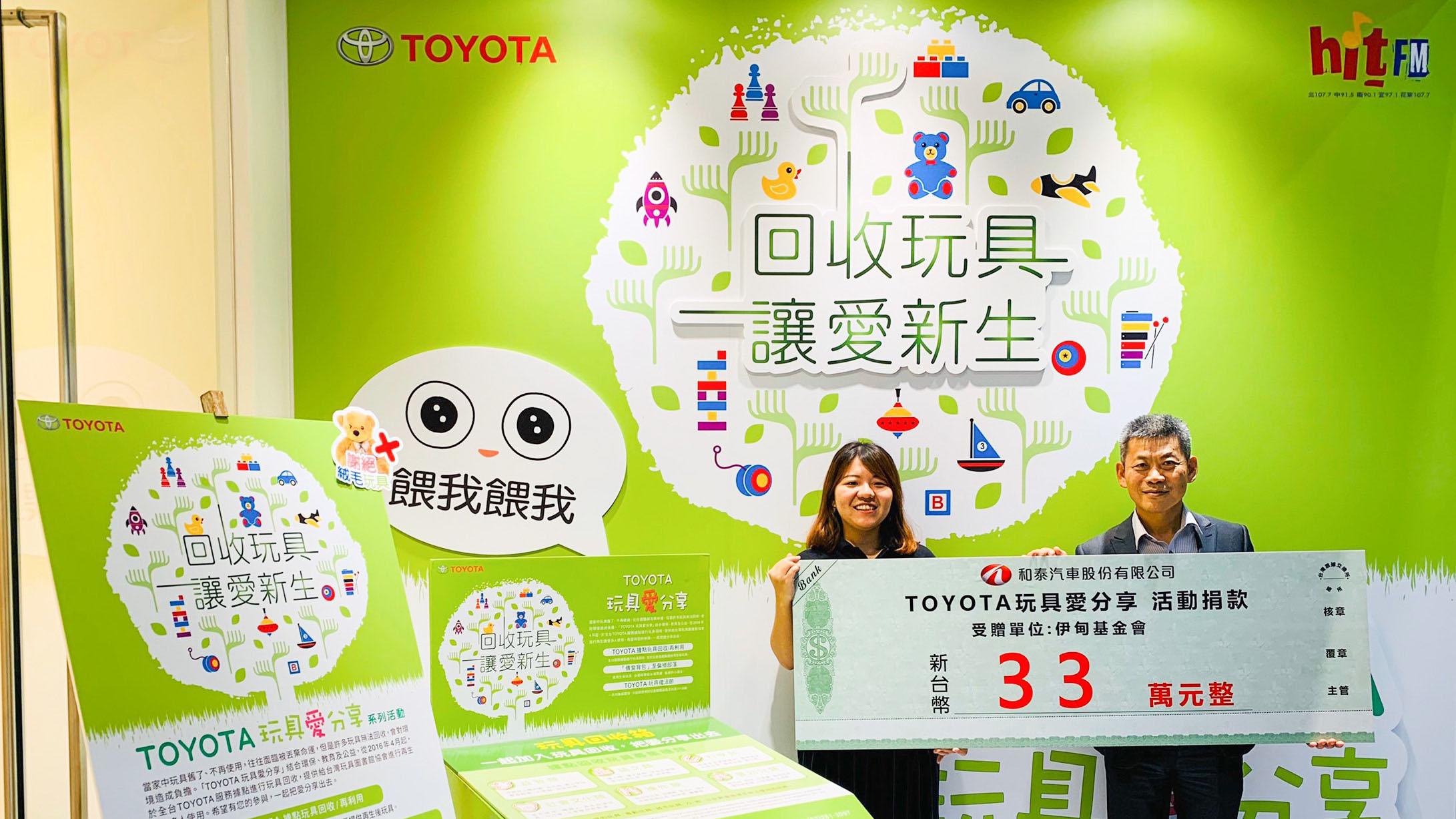 2019 年小小技師體驗報名費 33 萬全數捐贈予伊甸基金會 合照由左至右為伊甸基金會初佩瑽主任、和泰汽車 Toyota 售後行銷部王惠民經理。