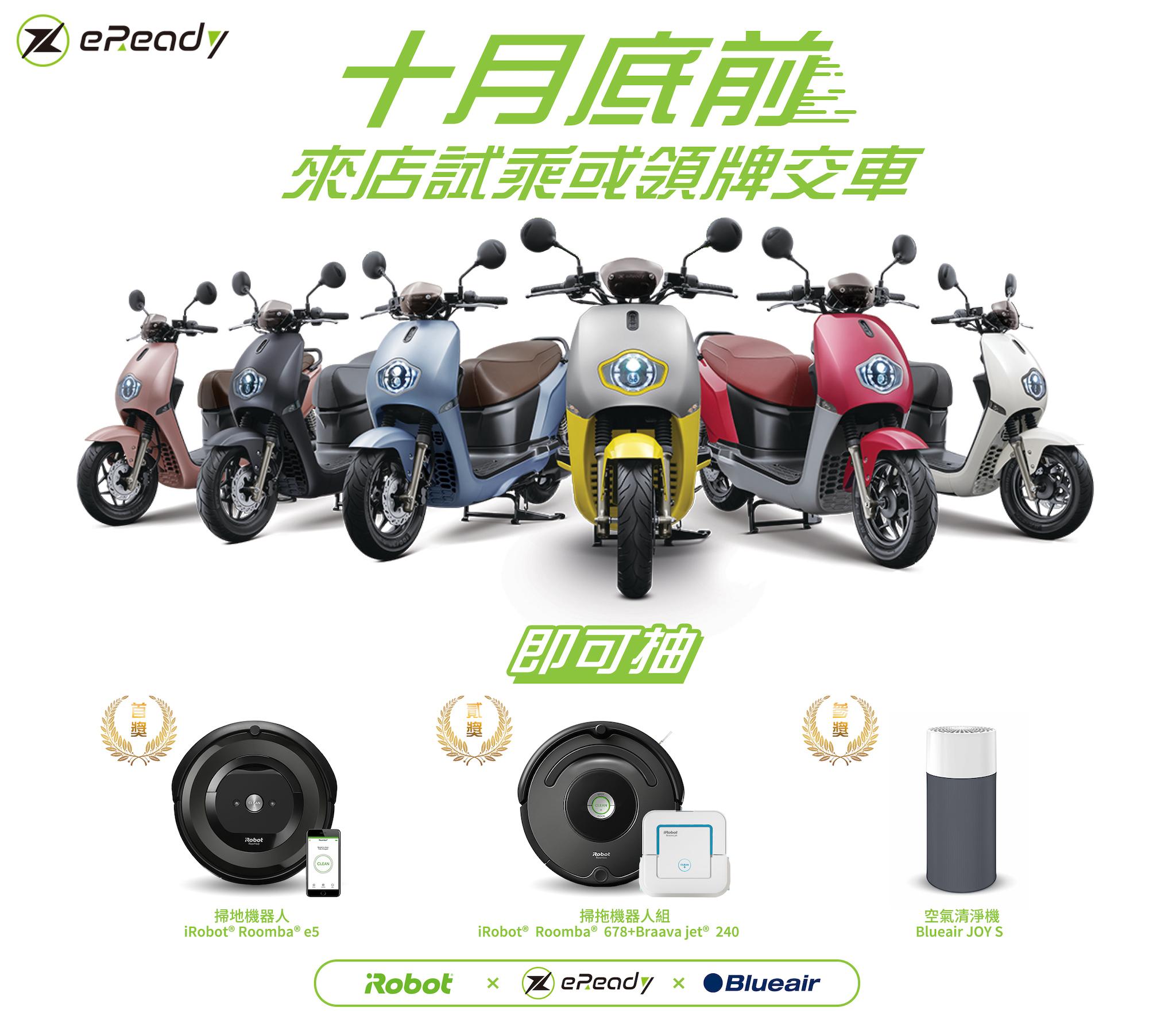 即日起到 10 月底,試乘與購買 eReadyFun 都可以參加抽獎,有機會把 iRobot Roomba 家用機器人與瑞典 Blueair 空氣清淨機帶回家。
