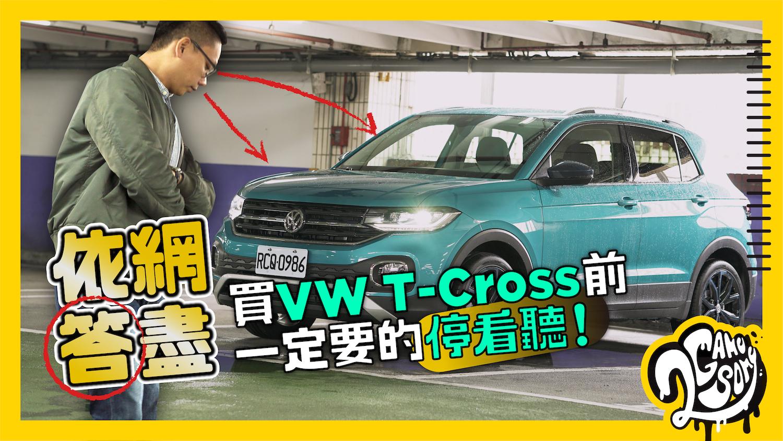 【依網答盡】買 VW T-Cross 前一定要的「停看聽」!