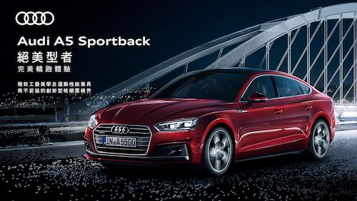 入主 Audi A5 Sportback,年底前送住宿,試駕還贈保養組!