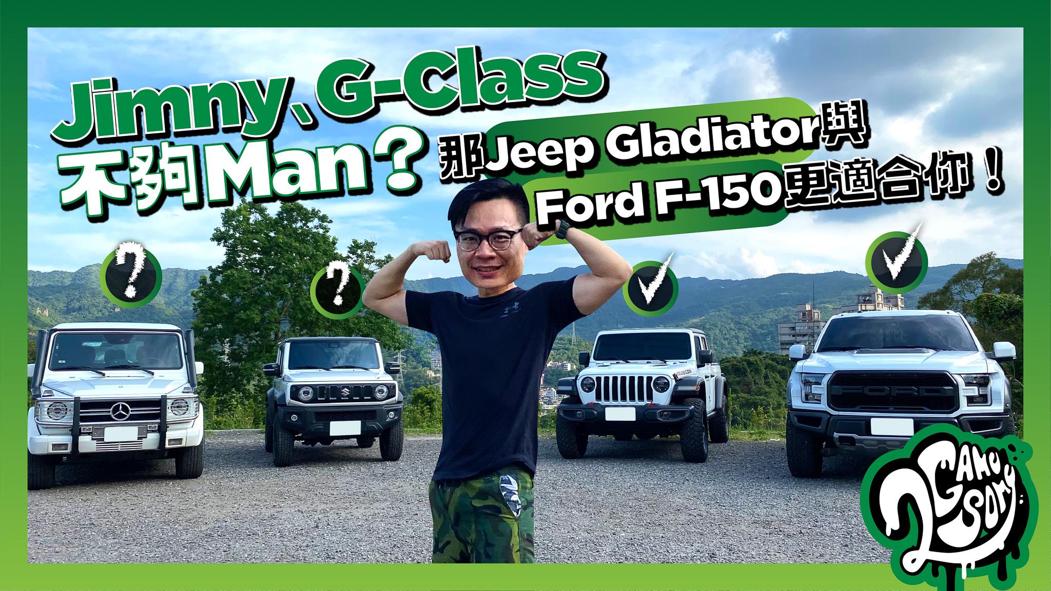 Jimny、G-Class 不夠 Man?那 Jeep Gladiator 與 Ford F-150 更適合你!