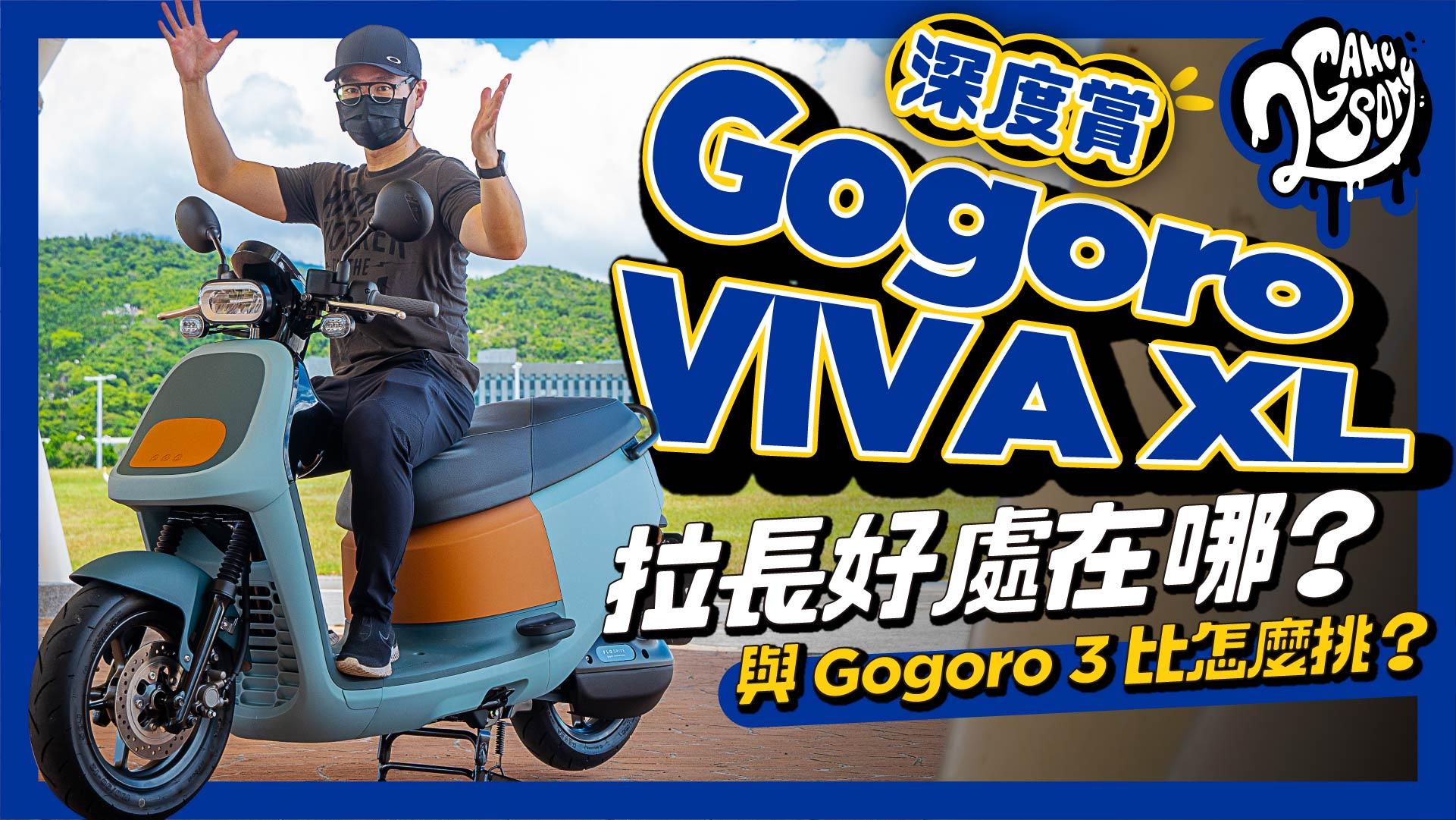 Gogoro VIVA XL 深度賞|車身拉長好處在哪?與 Gogoro 3 比怎麼挑?