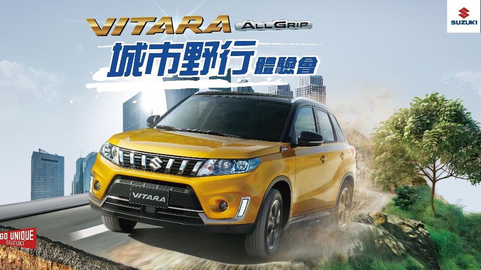 Suzuki Vitara AllGrip 城市野行體驗會熱烈展開 即刻上網報名