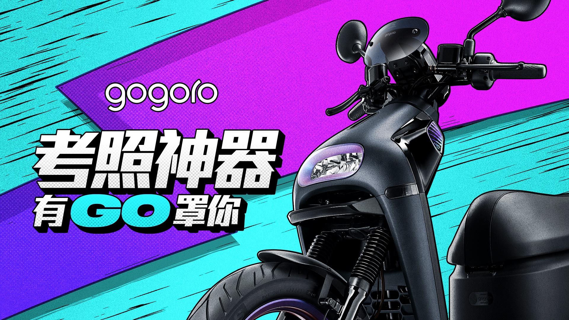 Gogoro 推「考照神器   有 GO 罩你」多項服務  期望協助考駕照者一臂之力