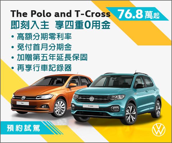 Volkswagen Polo、T-Cross 本月享「四重 0 用金」活動。