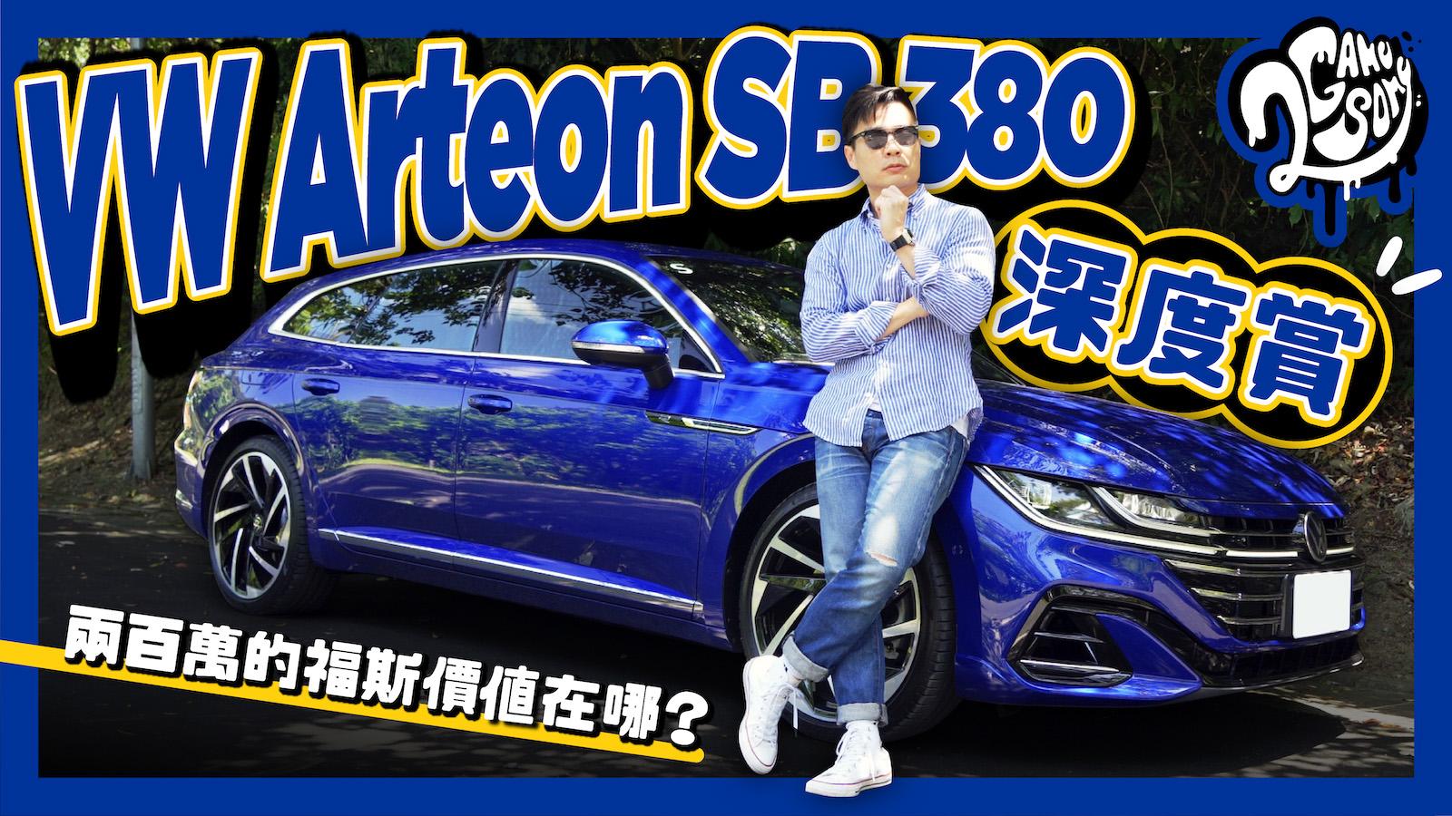 VW Arteon Shooting Brake 380 深度賞|200 萬的價值何在?