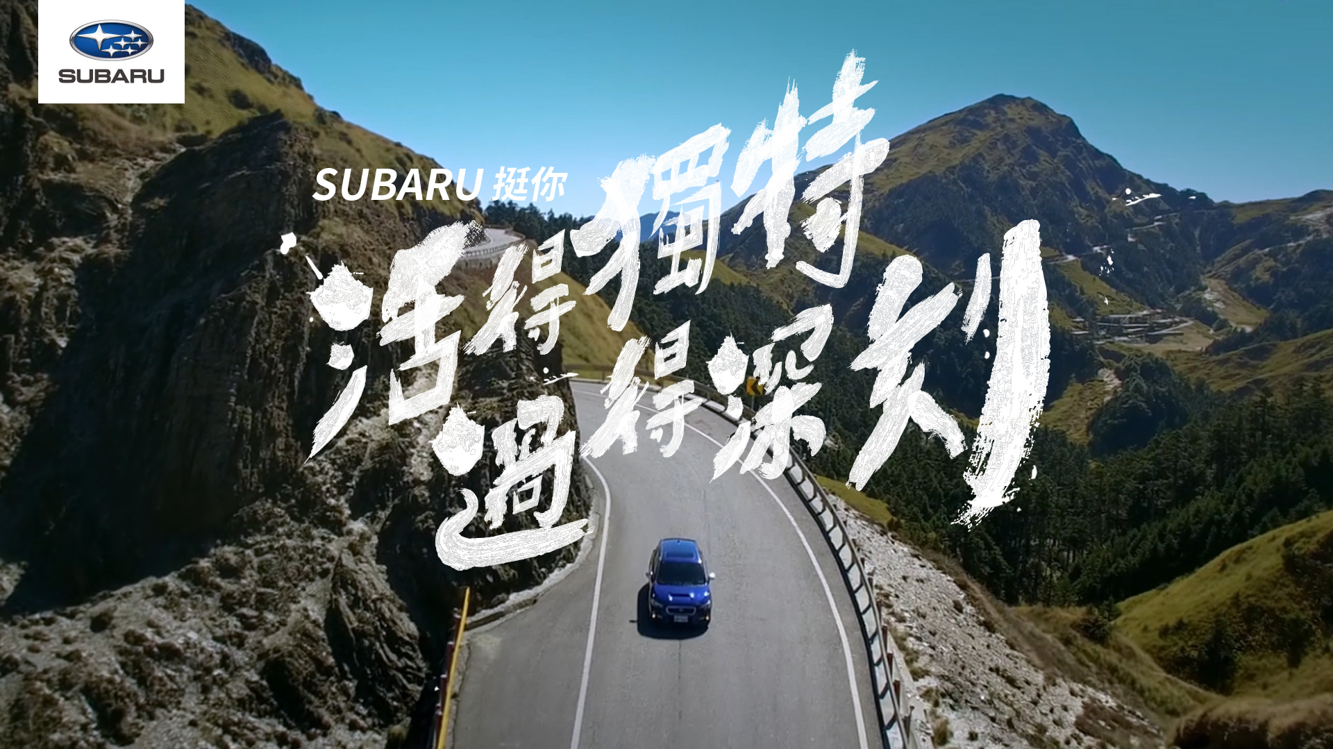 「Subaru 挺你活得獨特 過得深刻」車主影片募集活動開跑,總獎金達 15 萬