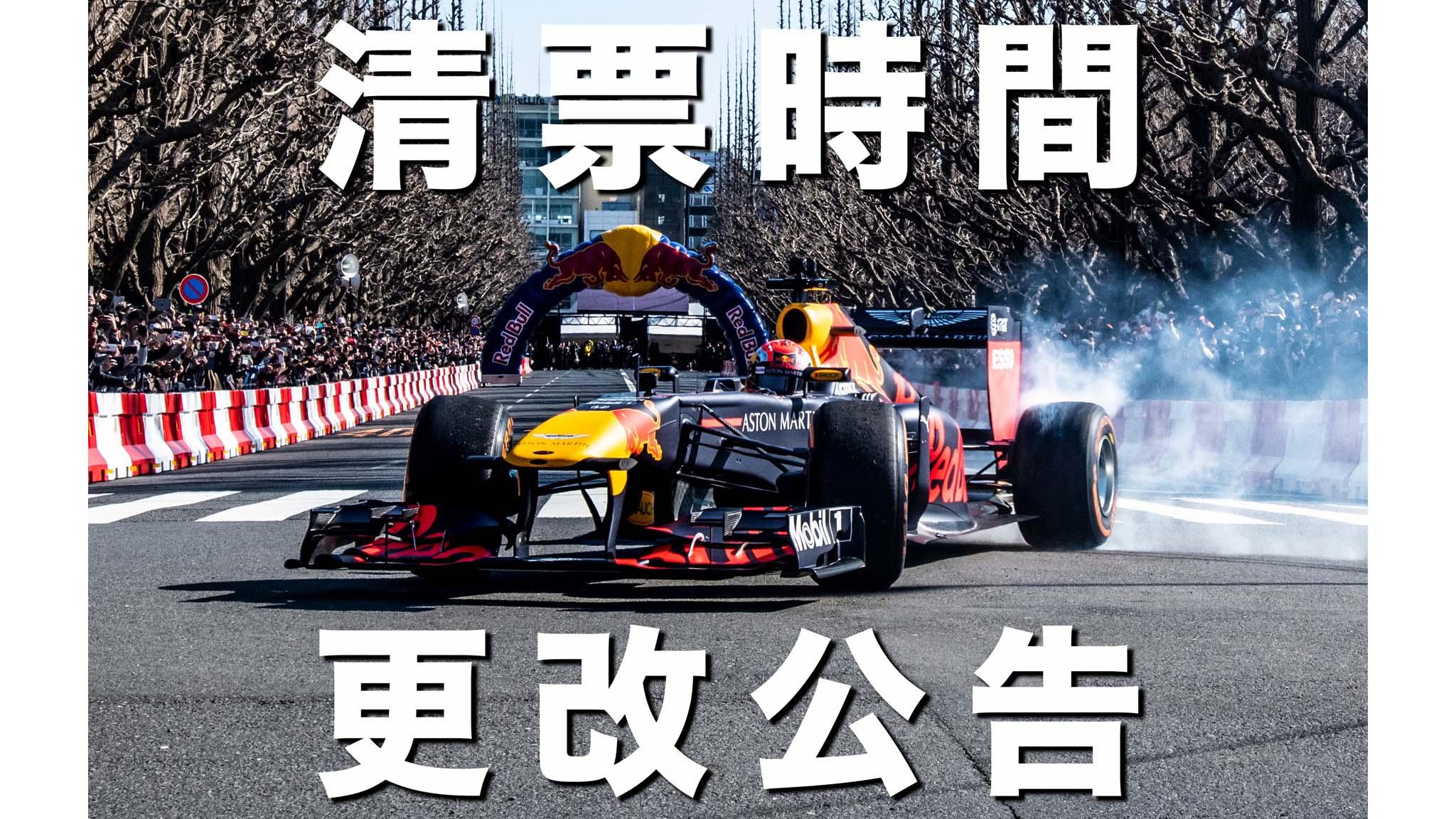 2020 Red Bull Racing Showrun 清票時間更改公告!2/12 最後搶票機會!