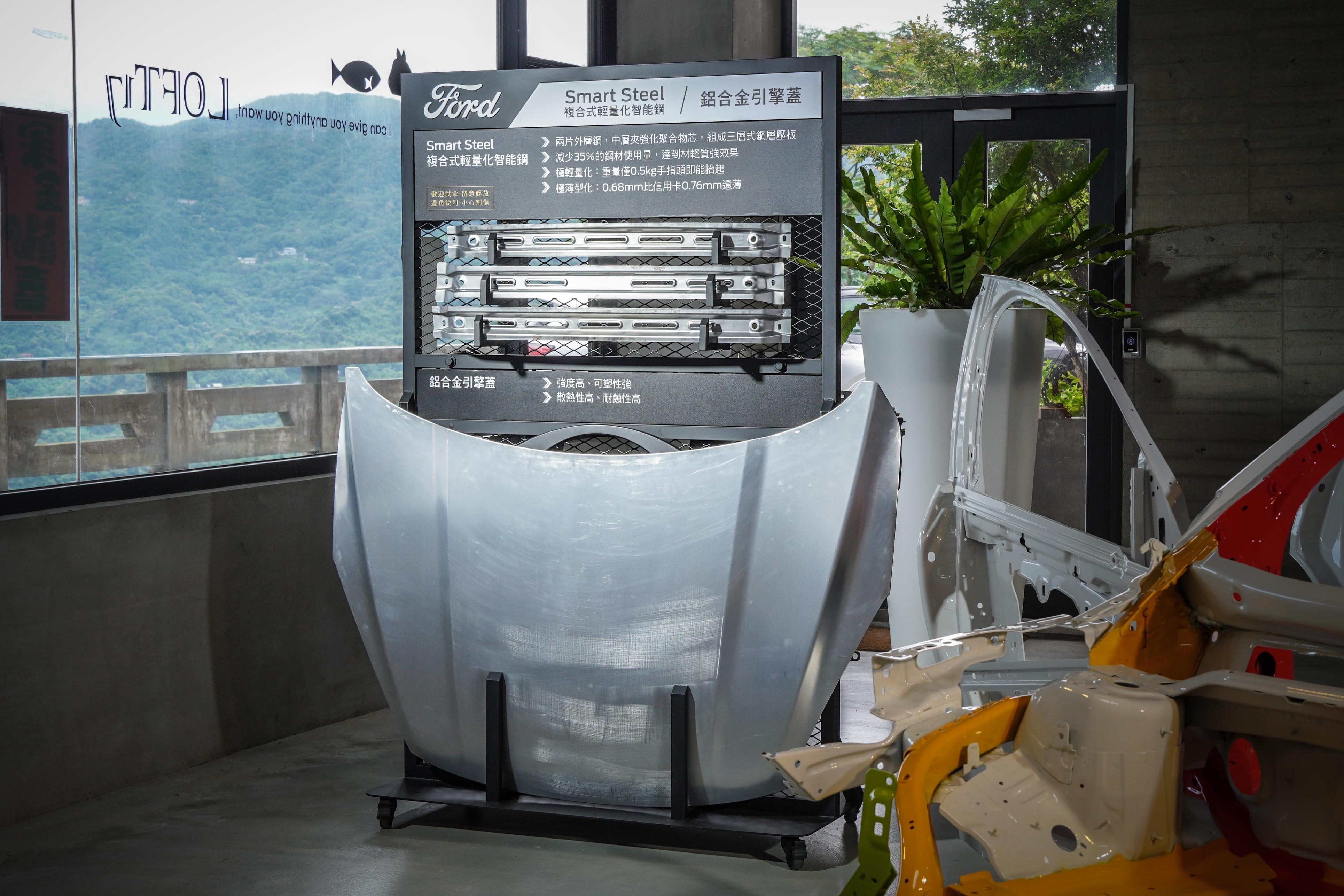 鋁合金引擎蓋及重量僅 500 公克的 SmartSteel 複合式輕量化智能鋼。
