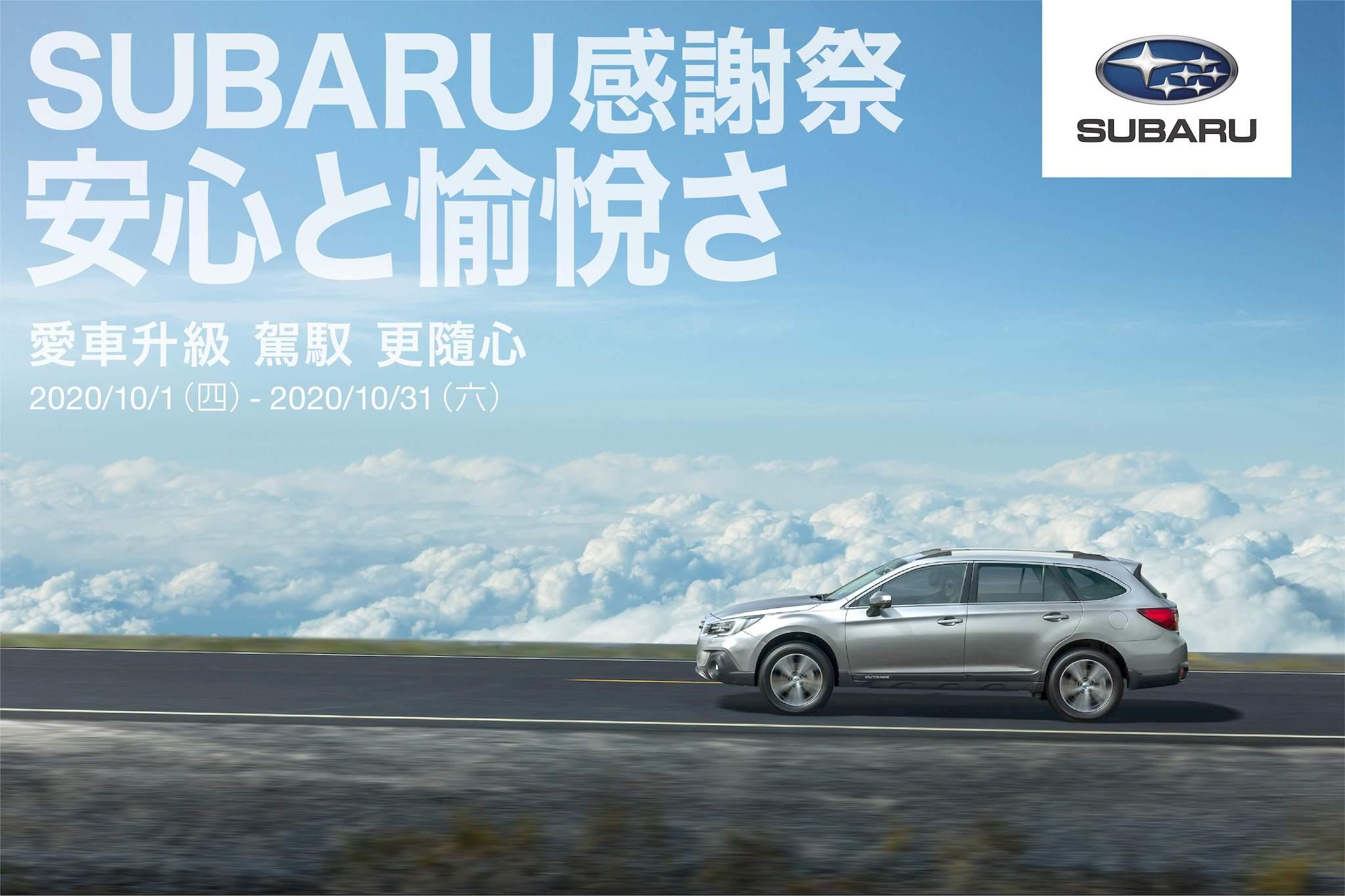 Subaru 推出感謝祭。