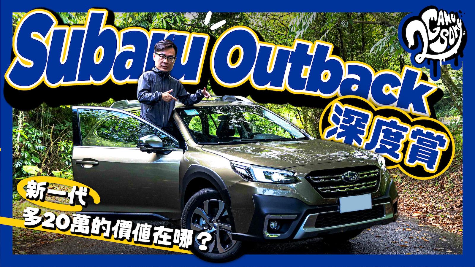Subaru Outback 深度賞 新一代多 20 萬的價值在哪?