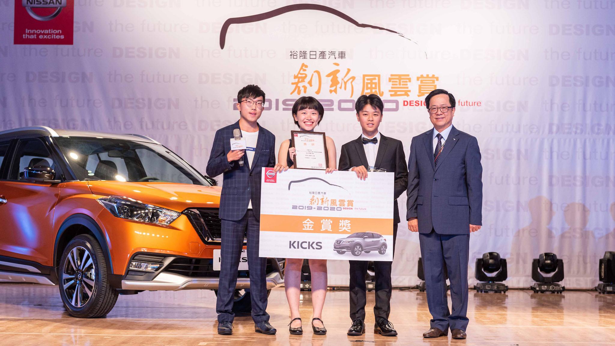 Nissan Leaf 創意廣告競賽,金賞獎 Kicks 逢甲大學師生開回家