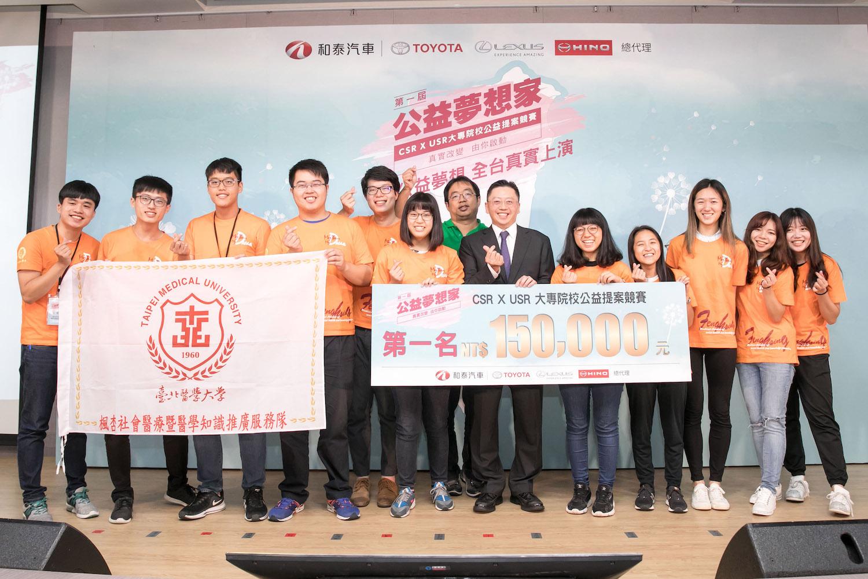 和泰汽車第一屆公益夢想家提案競賽,第一名由台北醫學大學的楓杏社會醫療暨醫學知識推廣服務隊奪得,參賽隊伍與和泰汽車蘇純興總經理(中)合影。