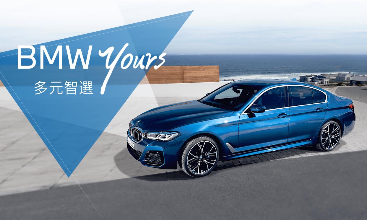 BMW Yours 多元智選專案。