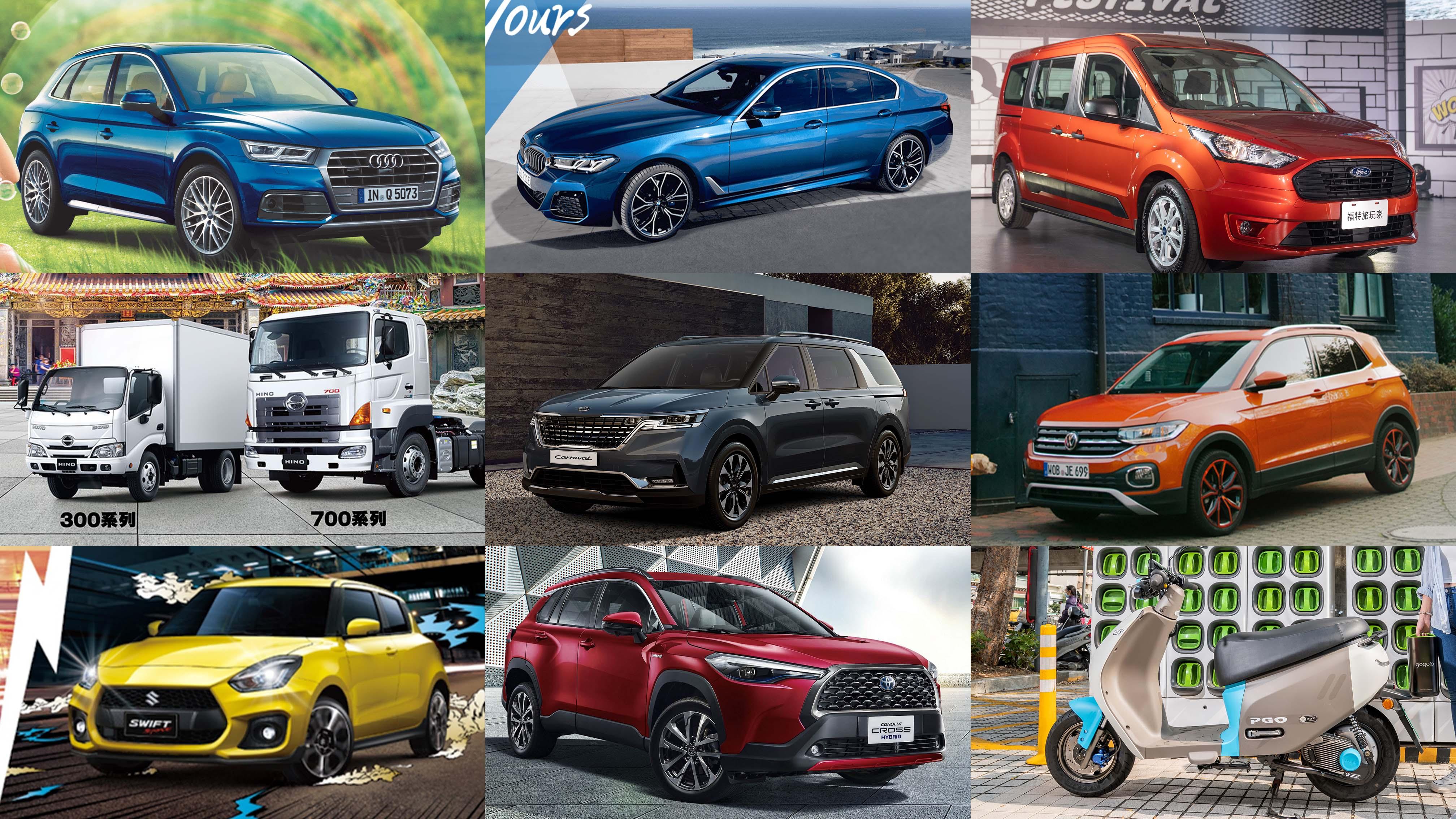 2021 年 4 月汽機車優惠總整理,購車、回廠看這裡!