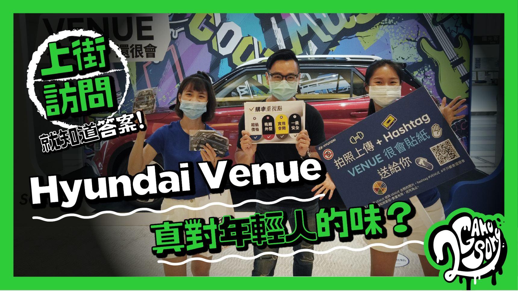 ▲ Hyundai Venue 真對年輕人的味?上街訪問就知道答案!