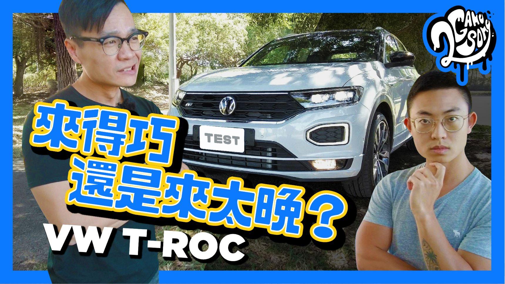 【影】Volkswagen T-ROC 競爭力分析!是來得巧還是來得太晚?