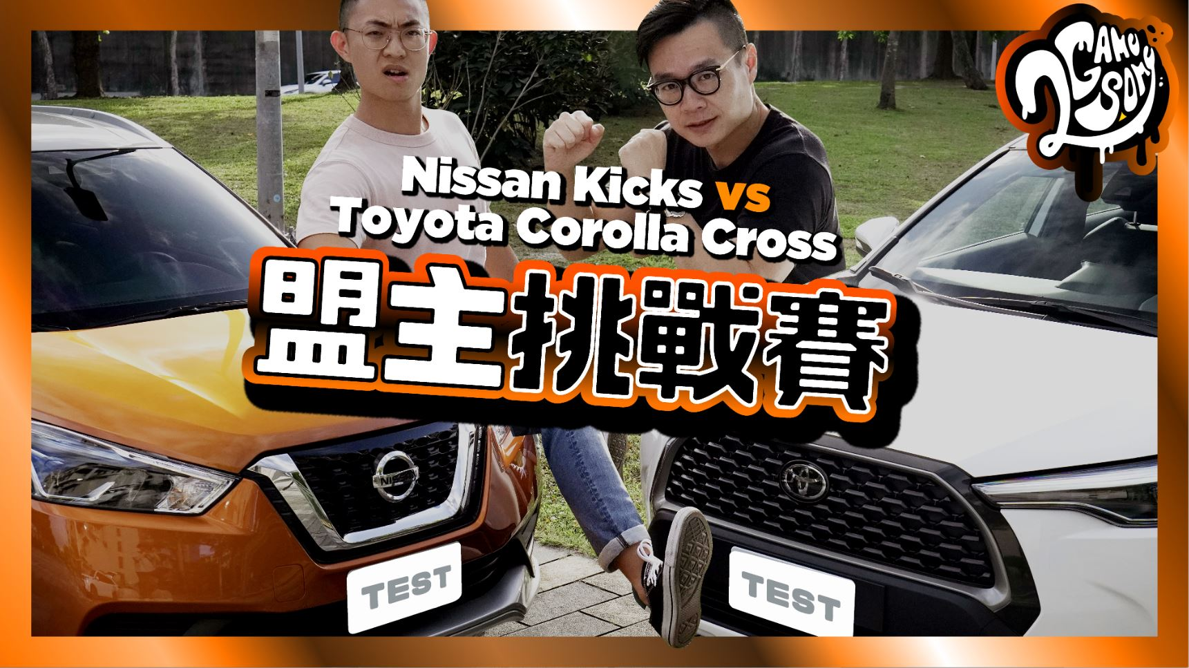 【盟主挑戰賽】國產 CUV 大戰!Nissan Kicks vs Toyota Corolla Cross