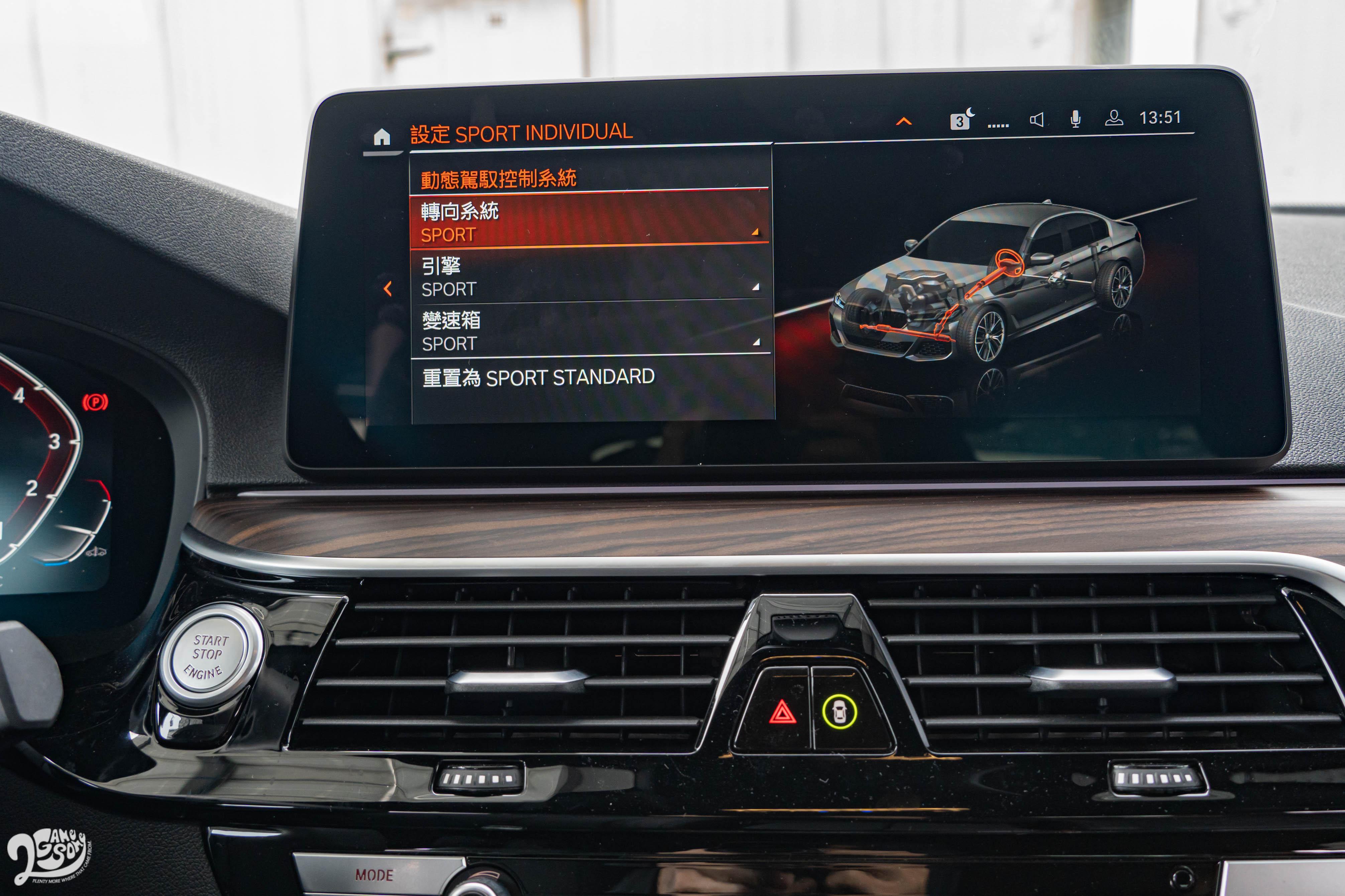 520i M Sport 提供 Eco Pro、Comfort、Sport 等模式,也可個別設置轉向、引擎、變速箱邏輯。