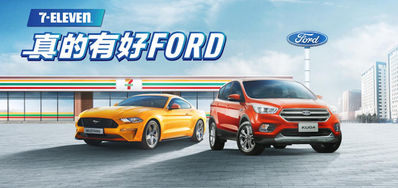 「7-ELEVEN 真的有好 FORD」專案推 Ford Kuga EcoBoost®182 全民便利型舊換新現金價 69.9 萬;Ford Mustang 2.3L EcoBoost® Premium 型舊換新 191.9 萬優惠價,經指定流程購車及完成掛牌,可再獲得 7-ELEVEN 禮券3