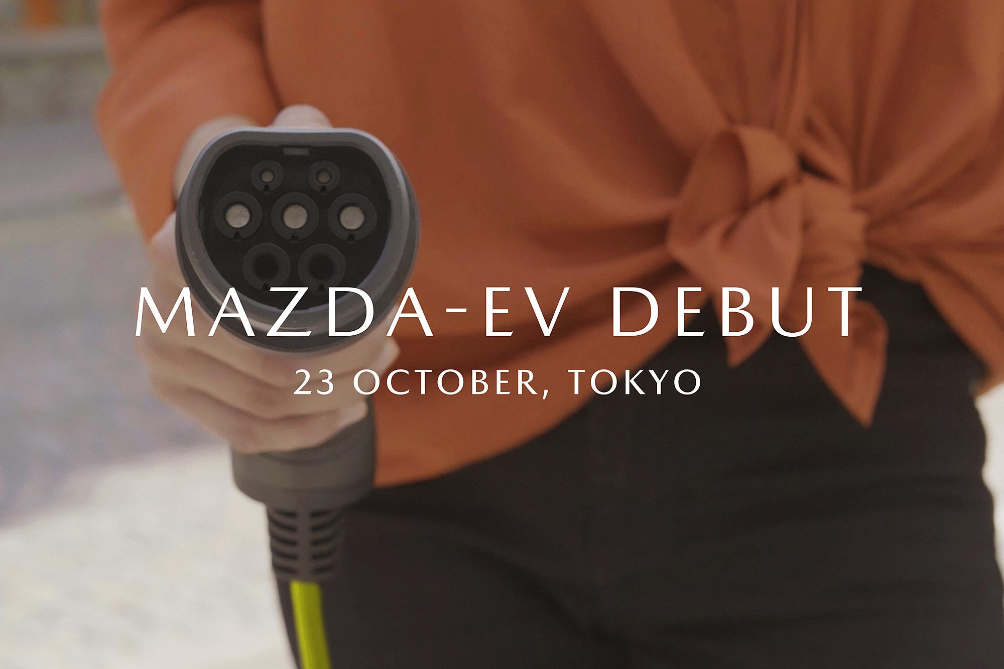 Mazda 的首款新世代電動車即將在 2019 年東京車展現身