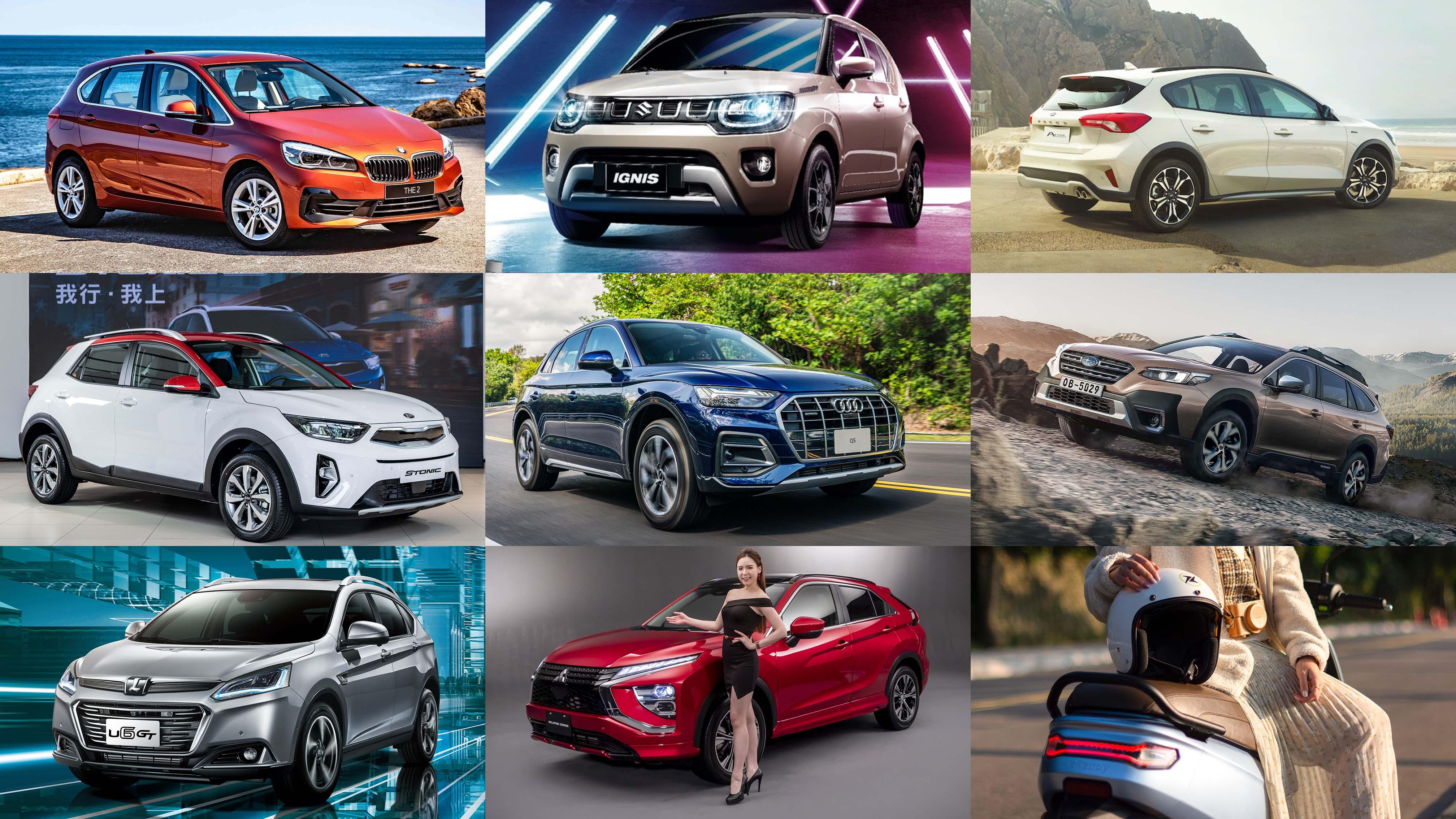 2021 年 3 月汽機車優惠總整理,購車、回廠看這裡!