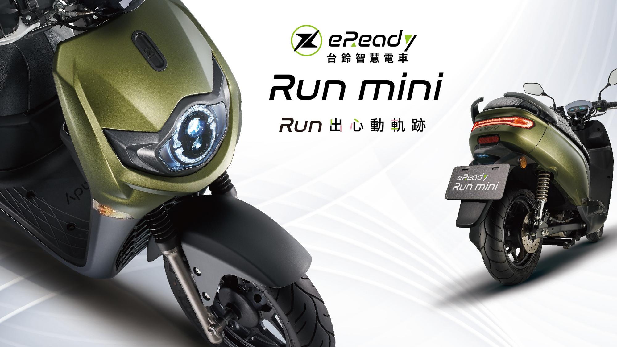 台鈴智慧電車 eReady Run mini 新車上市 建議售價 79,800 元