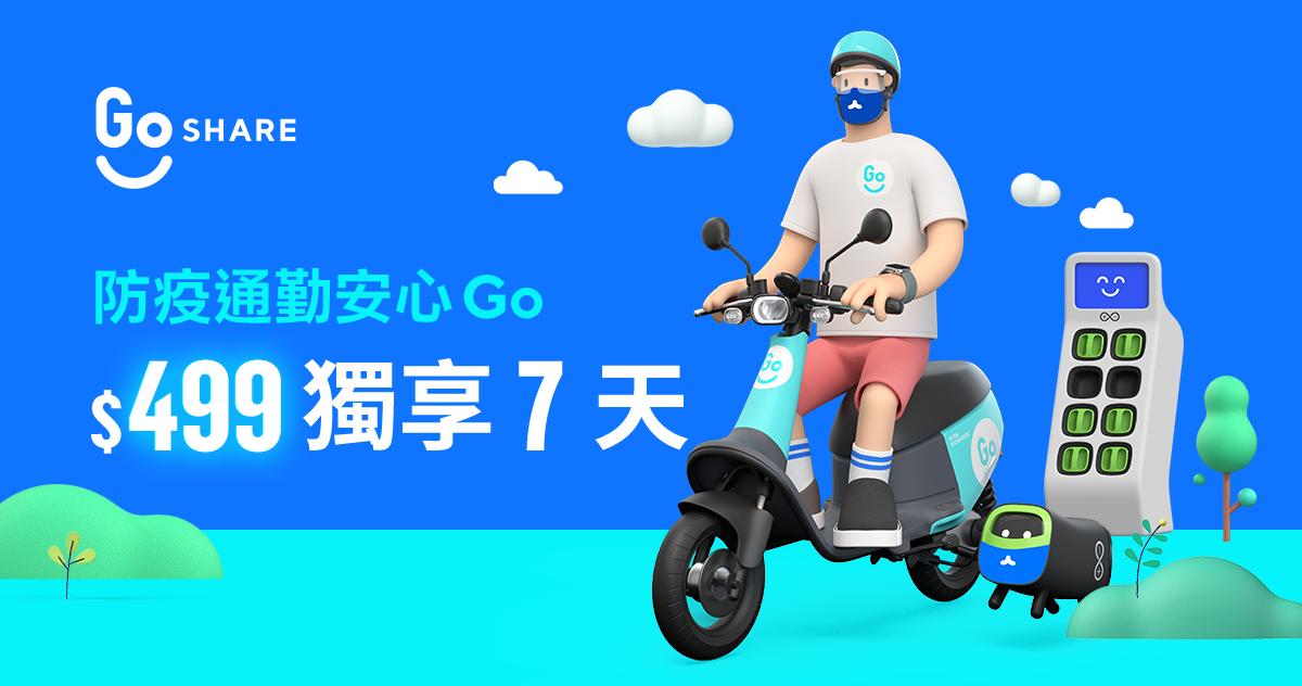 GoShare 訂閱制週租服務登場 499 元獨享七天 499