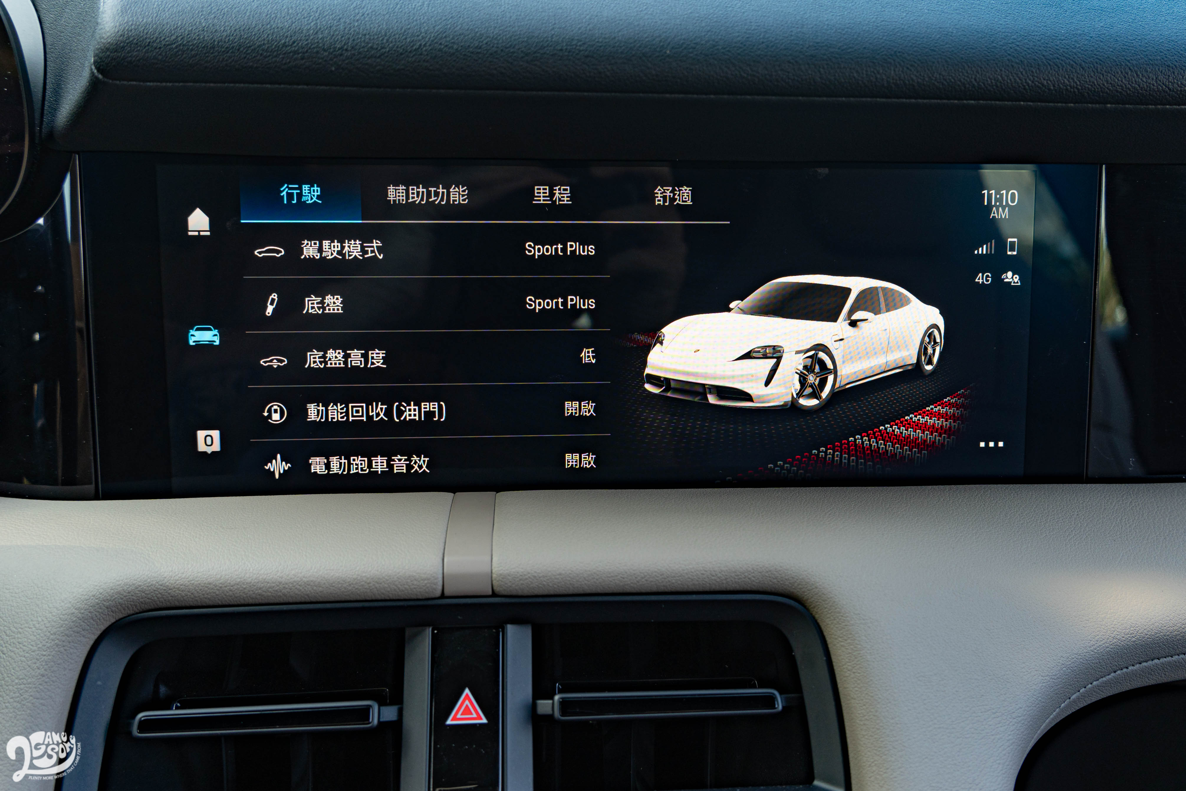 Porsche Taycan 提供「電動跑車音效」和「動能回收」功能。