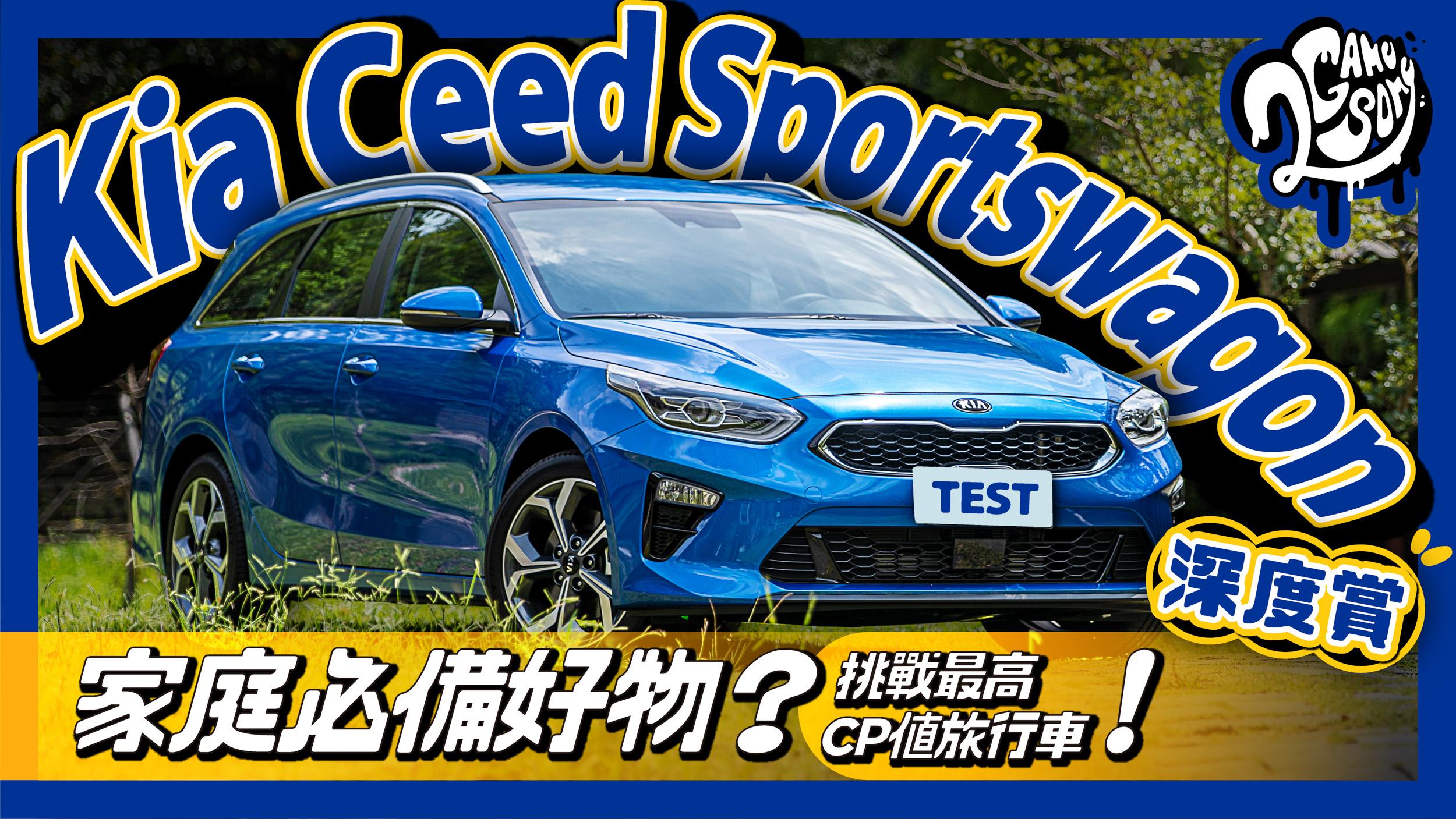 Kia Ceed Sportswagon 深度賞| 家庭必備好物?挑戰最高 CP 值旅行車!