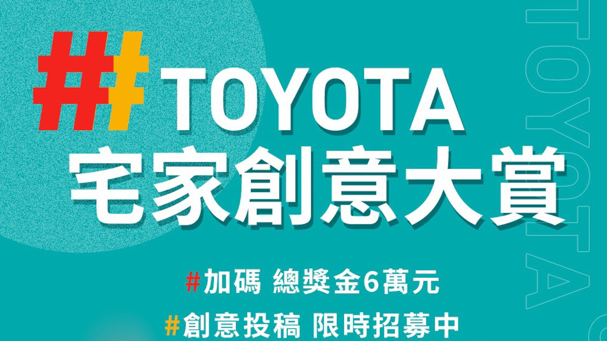 Toyota IG 粉絲數汽車品牌第一!舉辦《宅家創意大賞》加碼總獎金 6 萬元