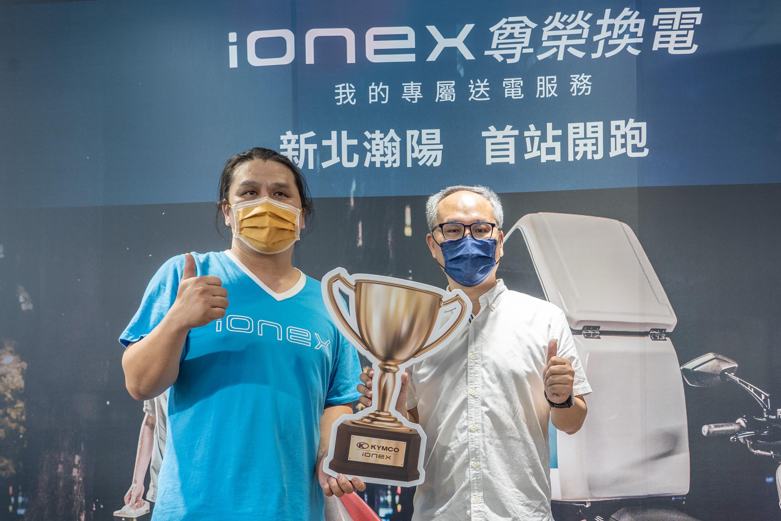 Ionex新北瀚陽店為目前全台Ionex 3.0車款銷售冠軍的經銷點。