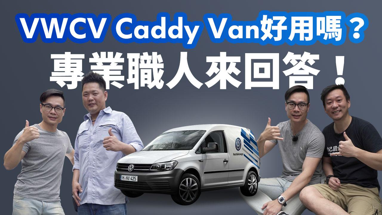 VWCV Caddy Van 好用嗎?專業職人來回答!