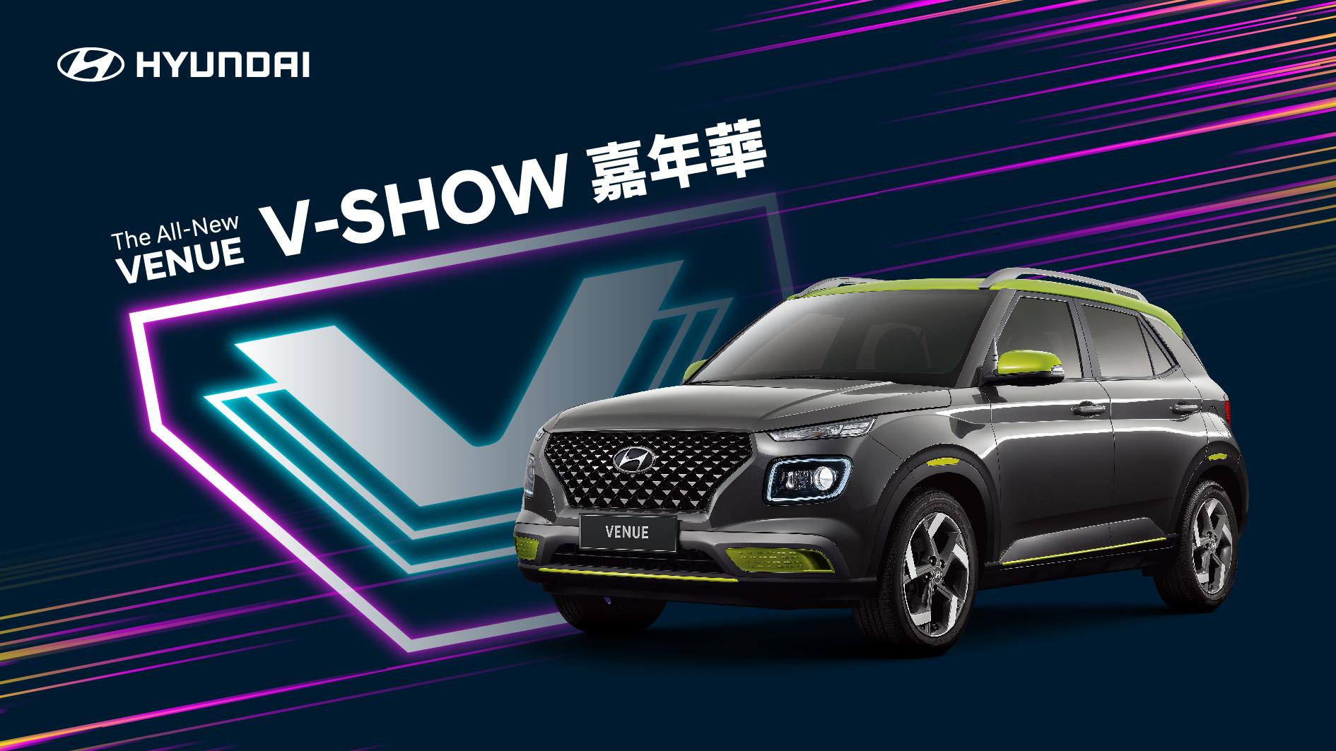 Venue「V-Show 嘉年華」全台巡迴 首場 12 月 5-6 日中友百貨登場。