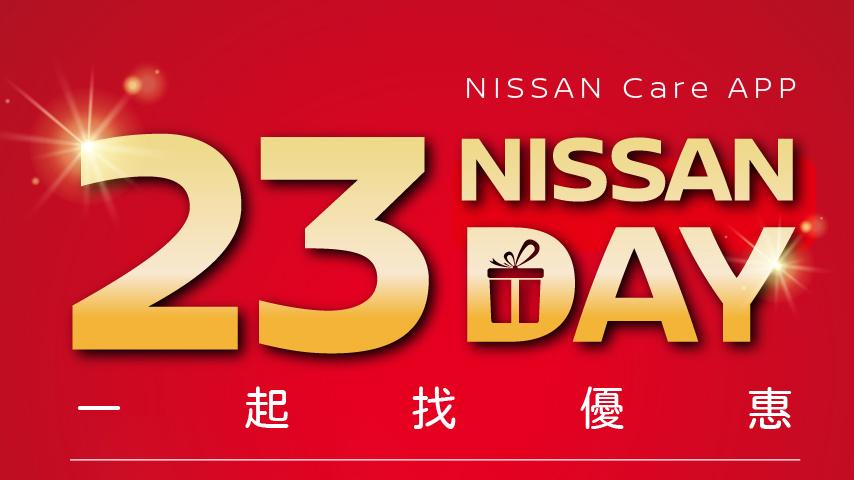 Nissan Care APP 推雙 11 線上搶購活動「23 驚喜日」同步登場