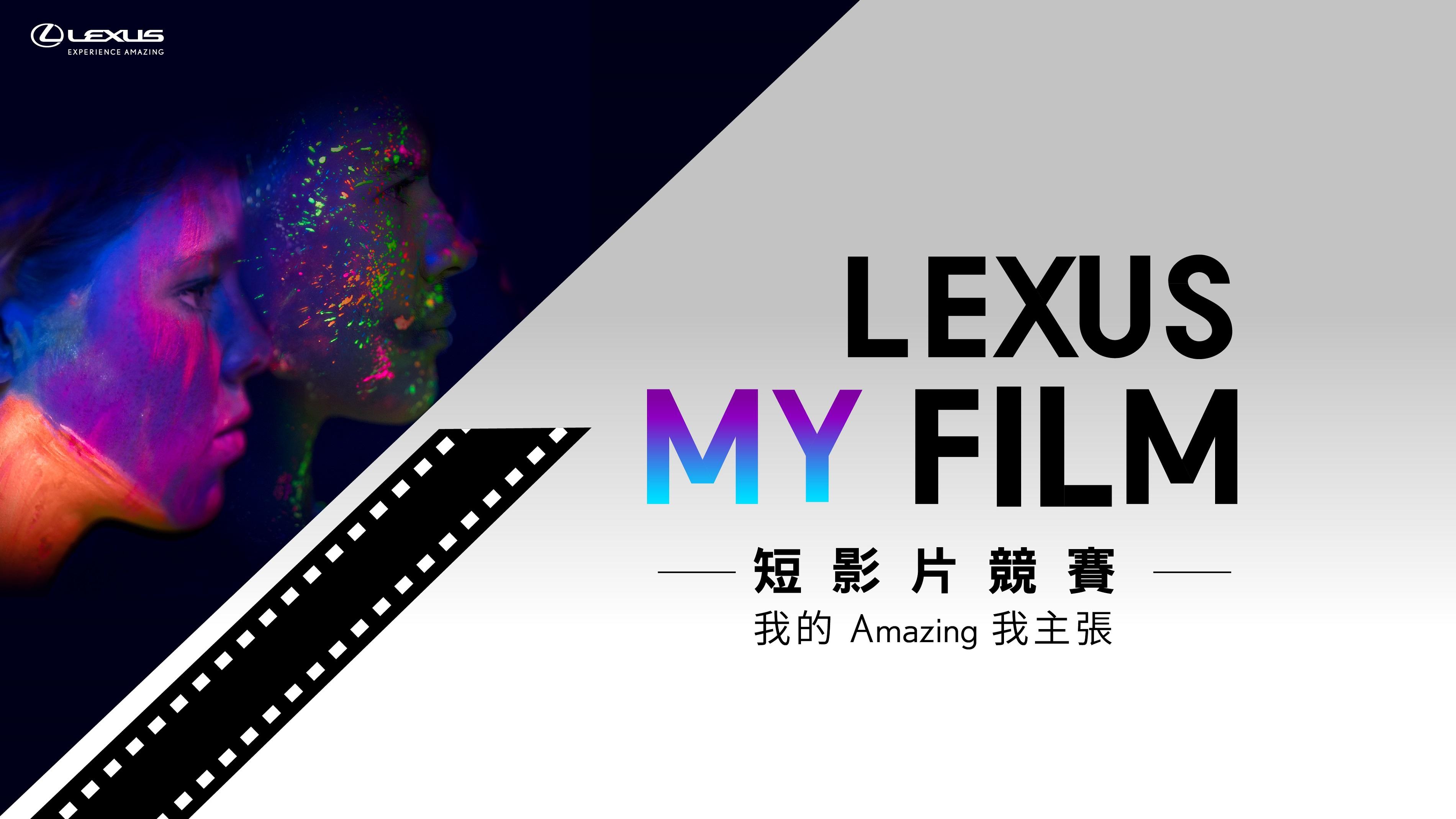 如何用 60 秒展現自我?Lexus My Film 短影片競賽開始徵件