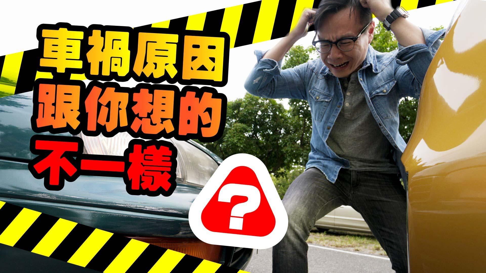 發生車禍的原因?可能跟你想得不一樣呦!