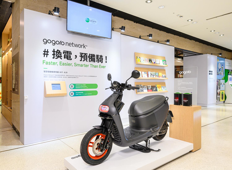 Gogoro Network 與誠品書店合作,現場除了展出五大 PBGN 品牌全新力作之外,還另設有聆聽體驗區與互動遊戲,讓消費者體驗騎乘電動機車及交換電池、6 秒就 GO 的樂趣。