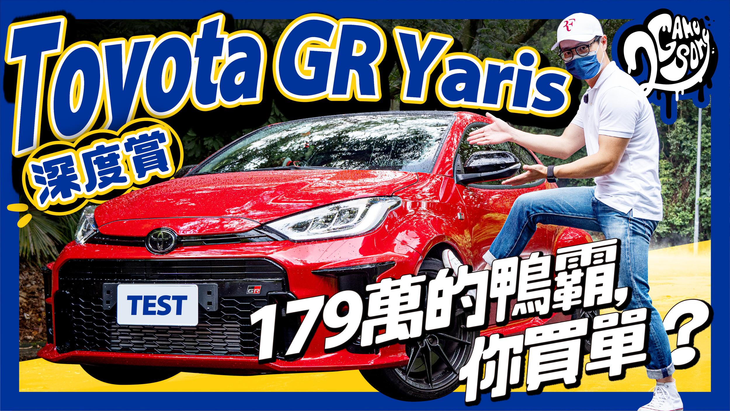 Toyota GR Yaris 深度賞|179 萬的鴨霸,你買單嗎?