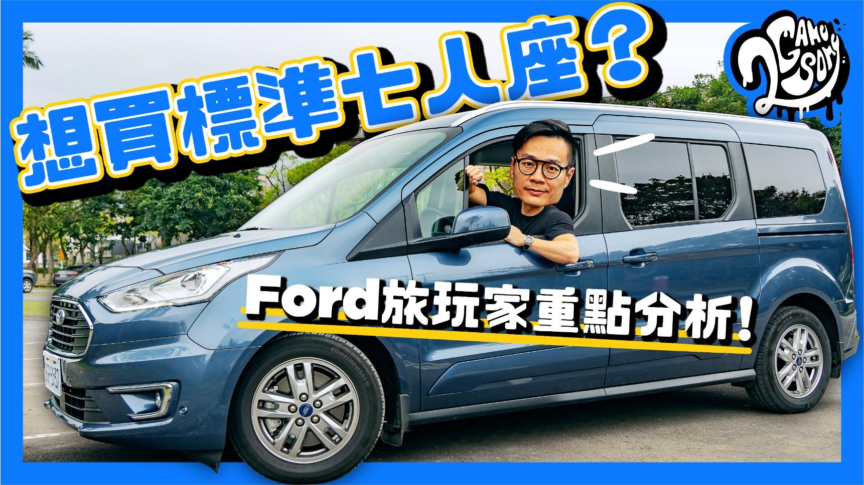 想買標準七人座?Ford Tourneo Connect 旅玩家重點分析!