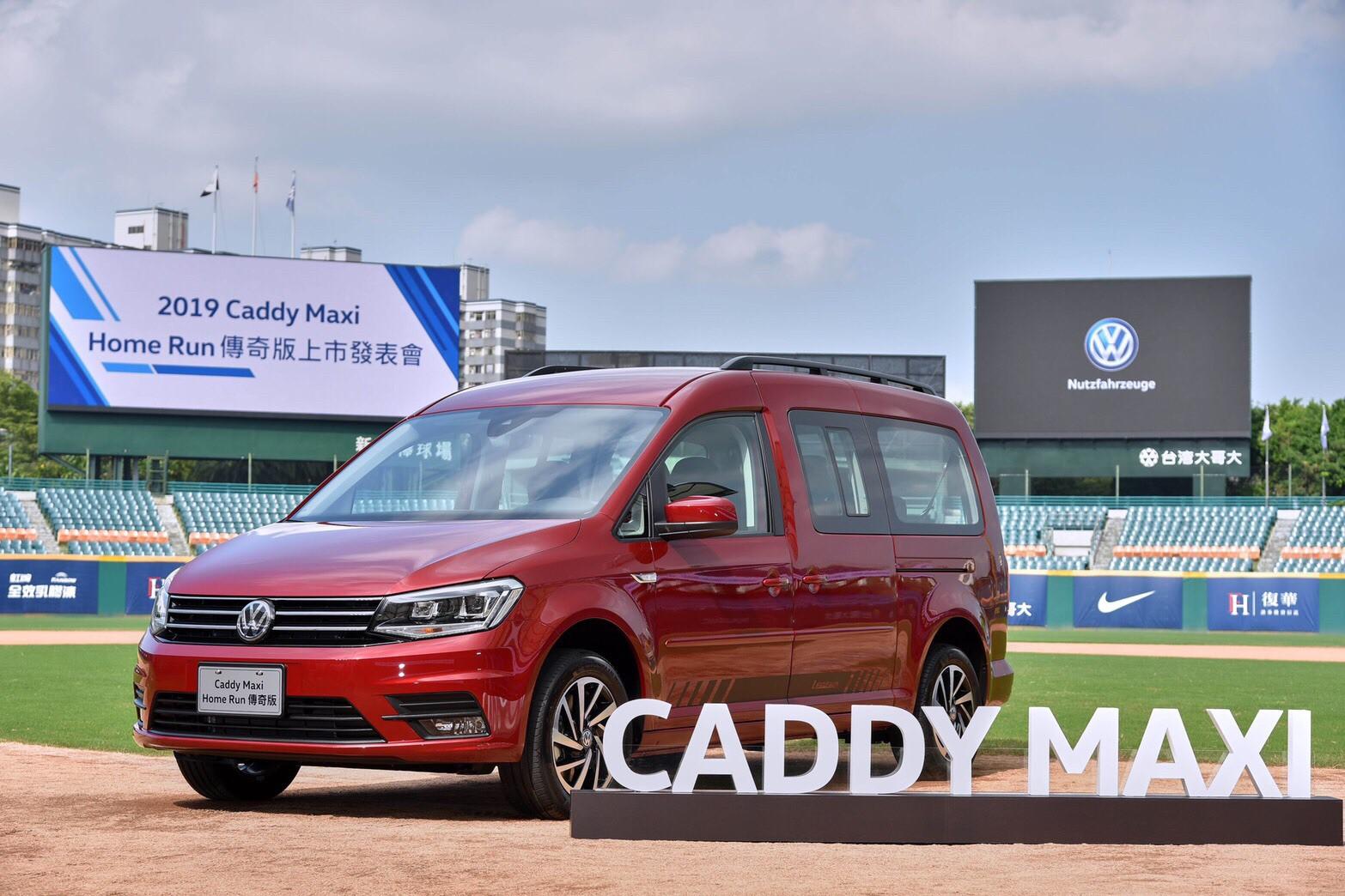 限量 88 台!VWCV Caddy Maxi「Home Run 傳奇版」130.8 萬上市