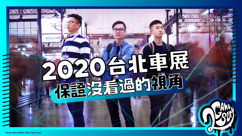 保證沒看過的【2020台北車展】視角!民眾/SG/業代/攝影師 場內直擊街訪!
