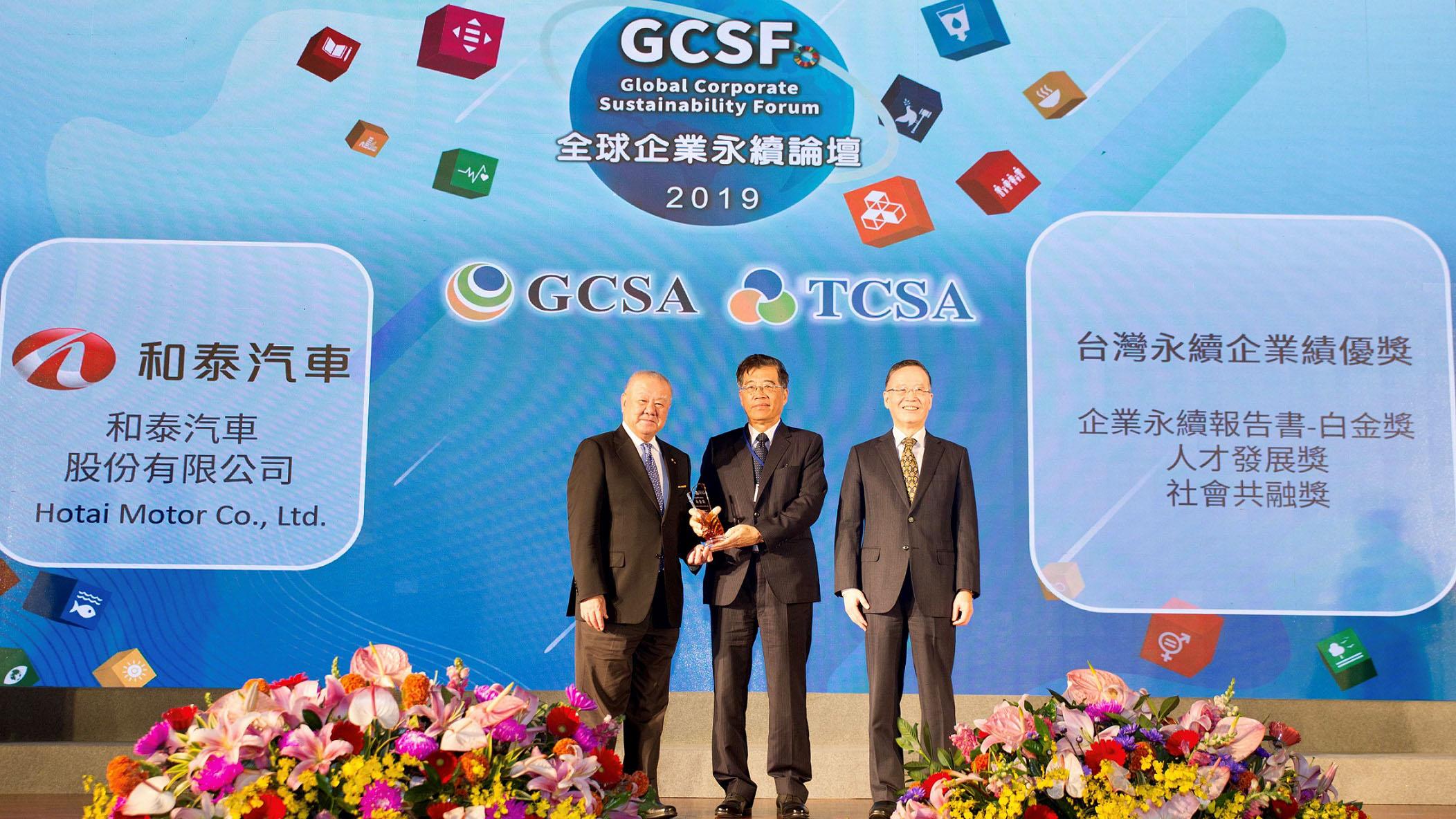 和泰汽車獲「2019 台灣企業永續獎」、BSI「永續卓越獎」5 項 CSR 獎項