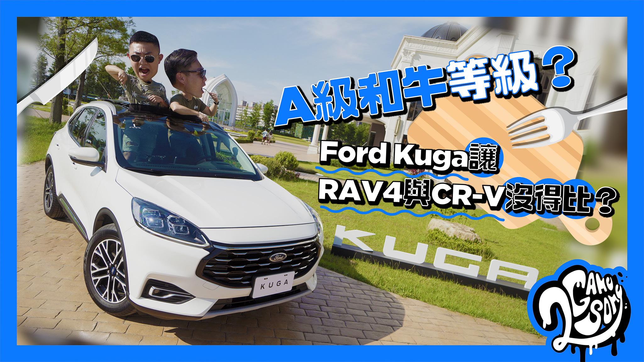A級和牛?Ford Kuga 讓Toyota RAV4 與Honda CR-V 沒得比?