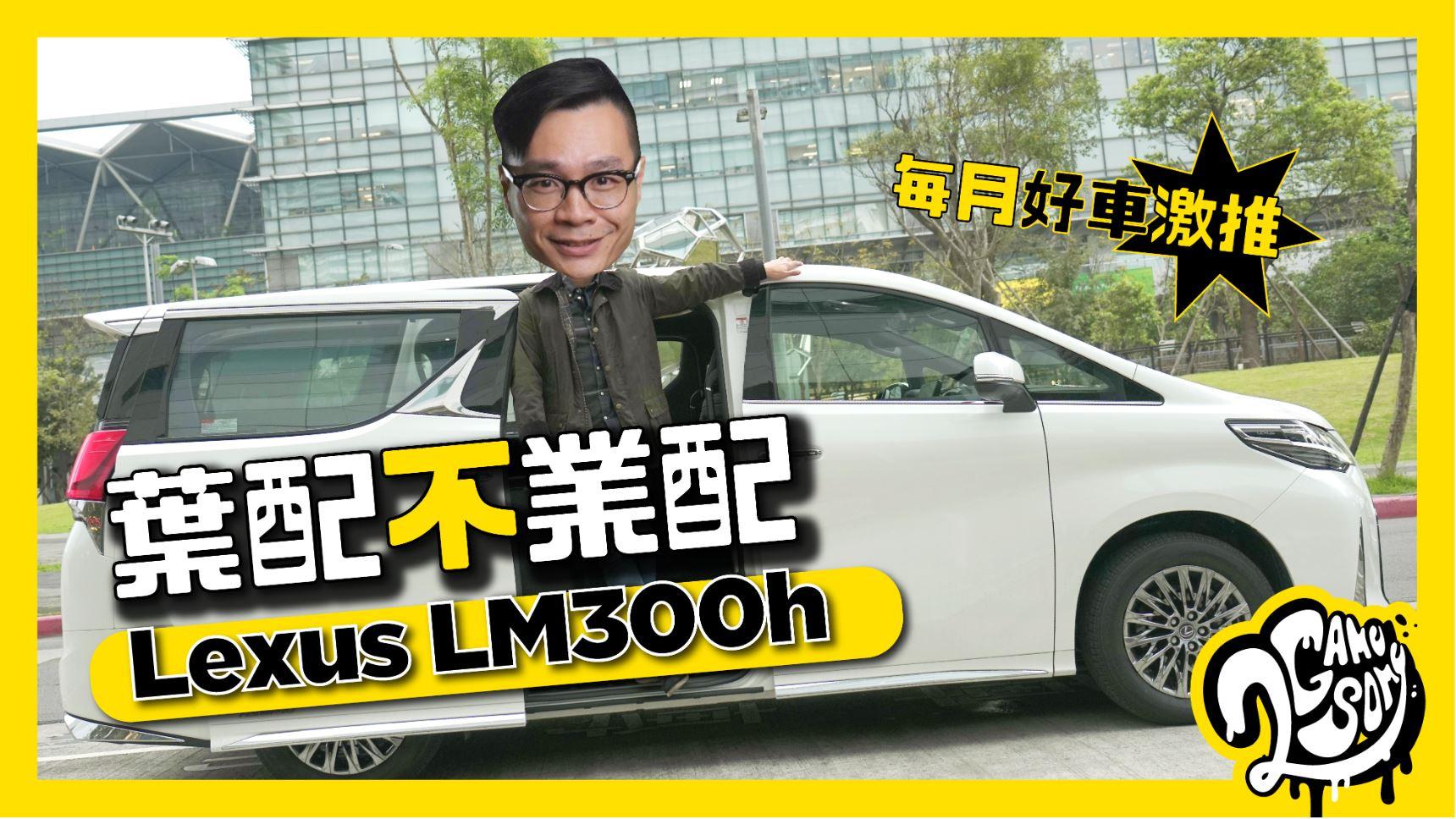 葉配不業配 - 每月好車激推 Lexus LM300h