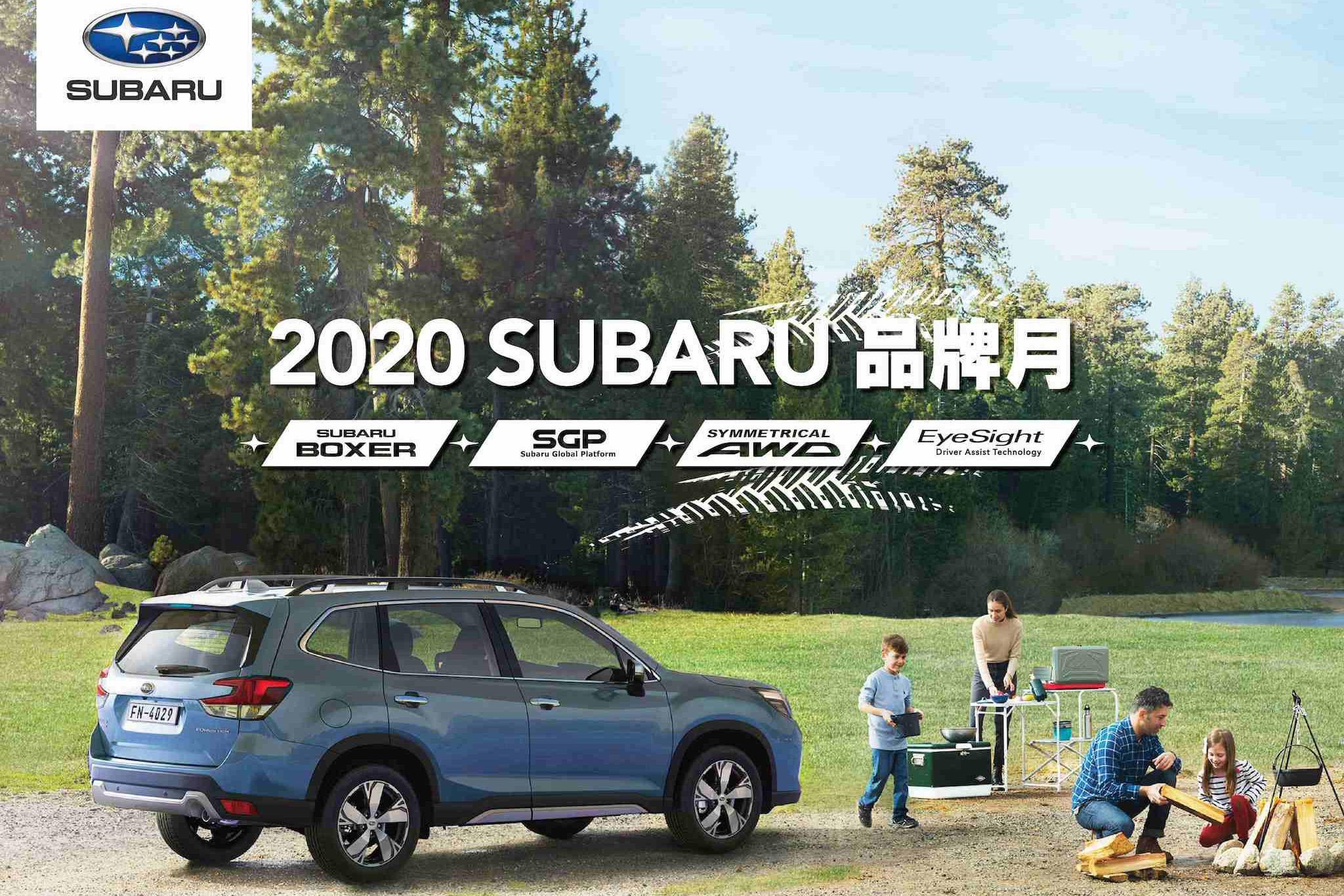 「Subaru 品牌月」講座、抽獎樣樣來,公仔同步登場