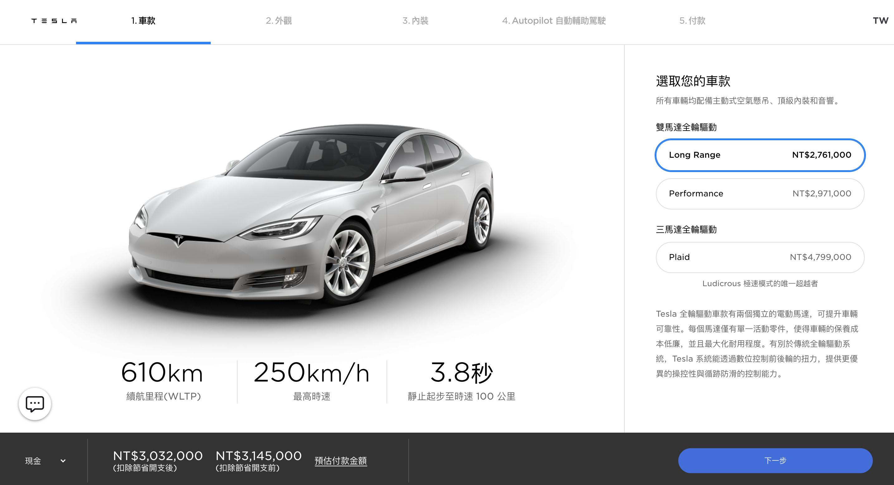 Tesla Model S Plaid 車型已經提供台灣消費者訂購。