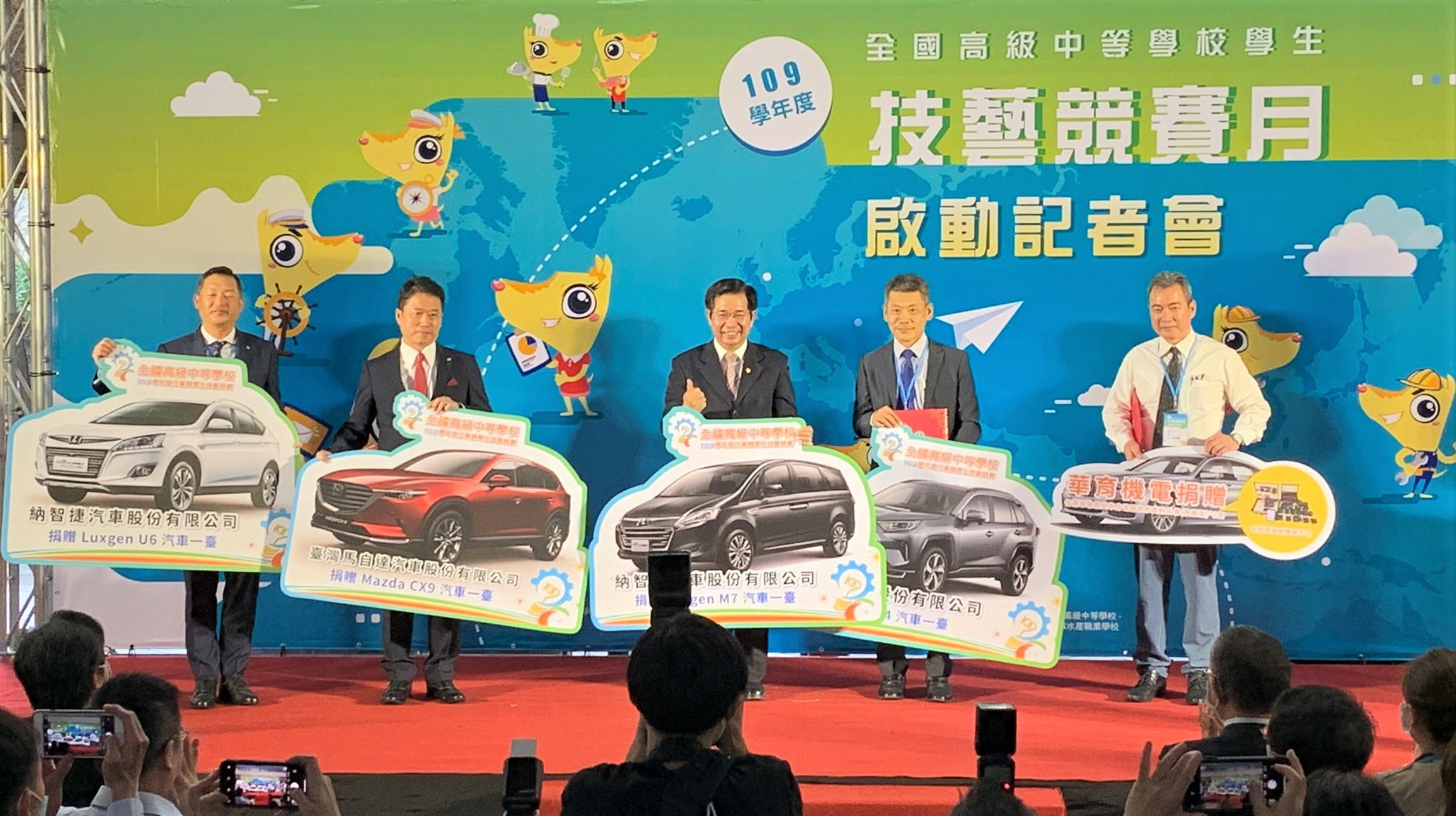 支持技職教育,Luxgen、Mazda 捐贈車款予學生技藝競賽