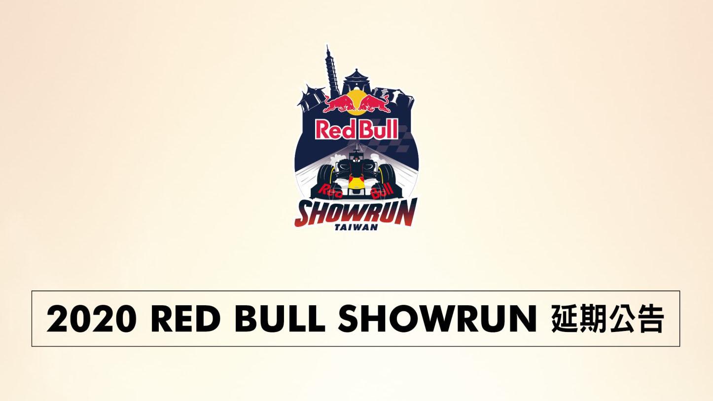 F1 晚點來!2020 Red Bull Showrun 延期公告