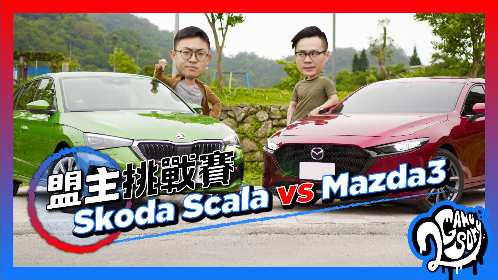 【盟主挑戰賽】Skoda Scala vs Mazda3 評比誰有勝算?!